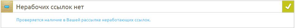 proverka_sslilok_v_mail_tester