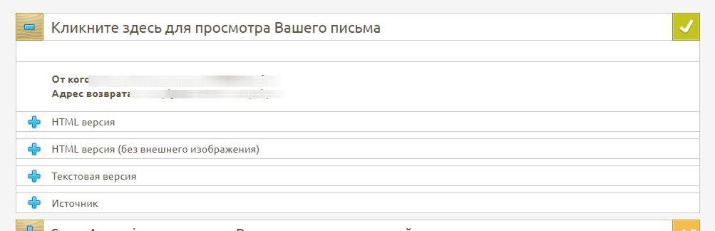 ocenka_parametrov_pisma_v_mail_tester