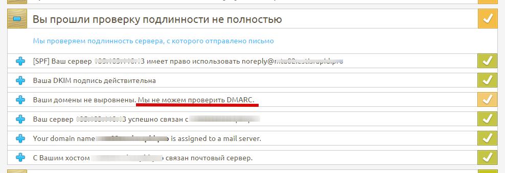 proverka_podlinnosti_servera_v_mail_tester