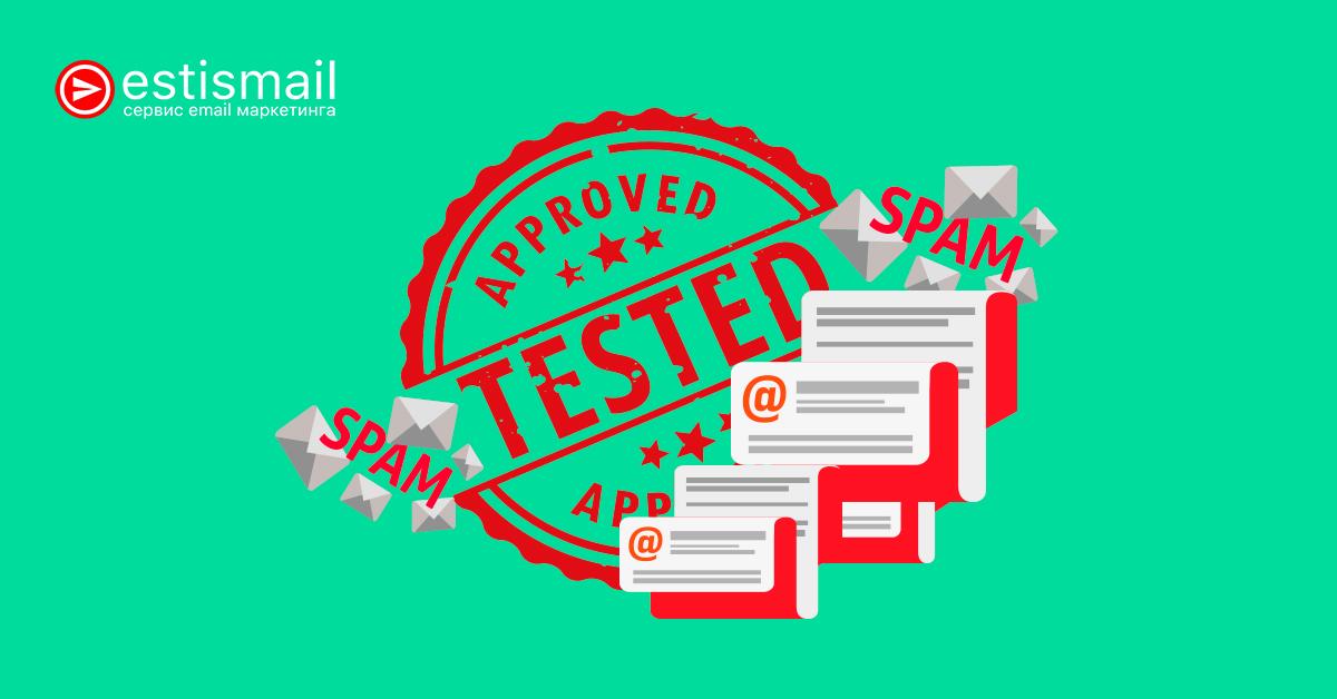Как проверить письма на СПАМ в Mail-tester? | Estismail | Эстисмеил