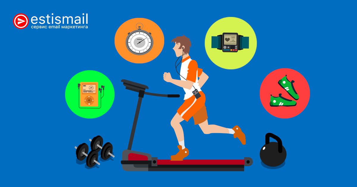 Как увеличить доходы в фитнес-индустрии с помощью email-маркетинга? | Estismail | Эстисмеил