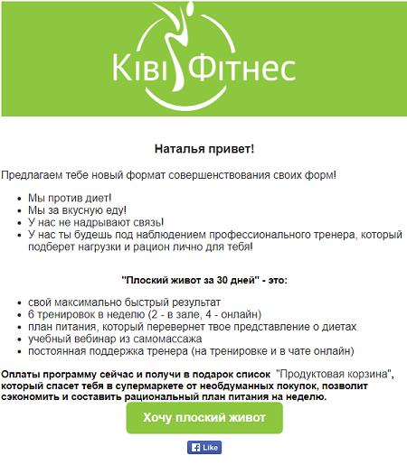 ploski_jivot_kivi_fitness