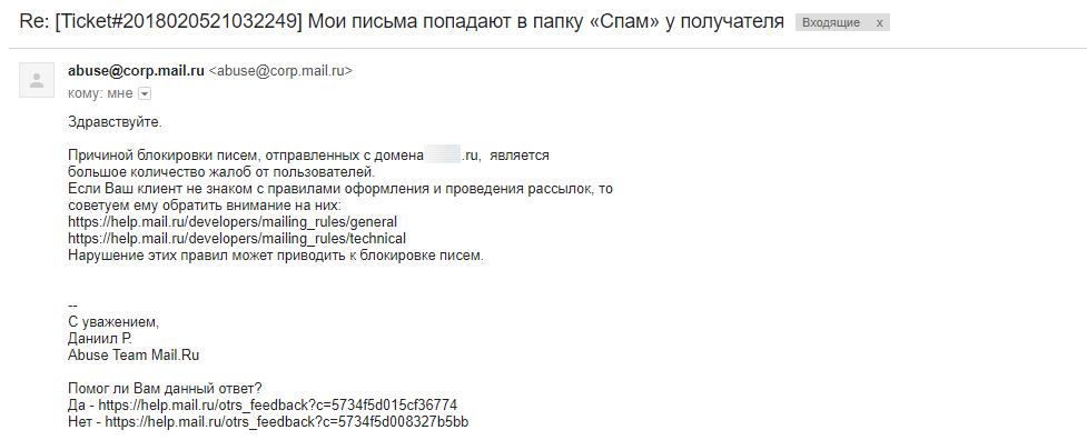 Ответ от службы поддержки почтового сервиса о необходимости чистить базу подписчиков