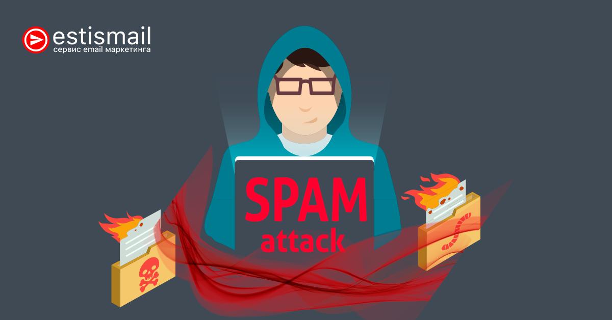 Методы спамеров в рассылках: как защититься | Estismail | Эстисмеил