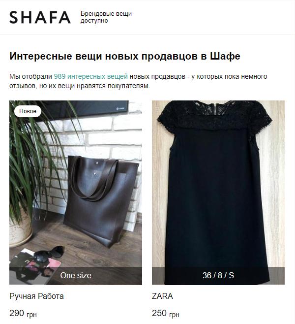 email_shafa