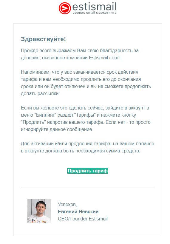 email_rassilka_estismail