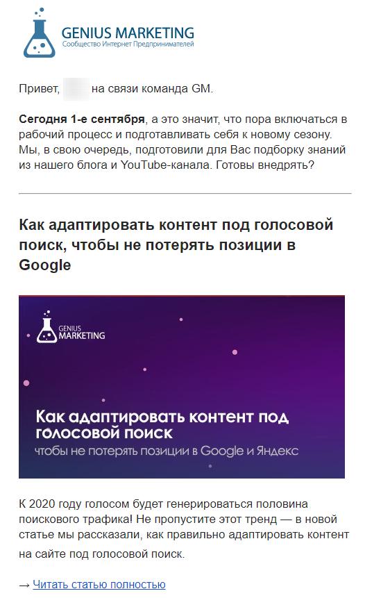 email_genius_marketing
