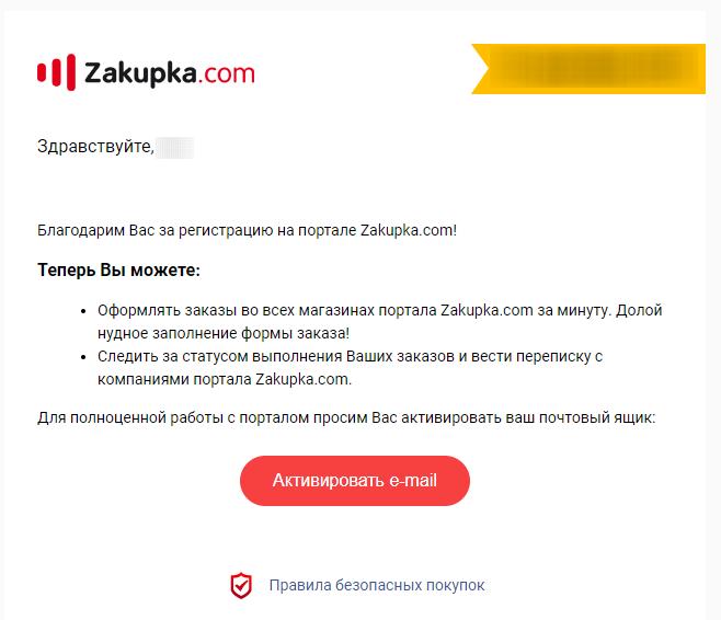 email_zakupka