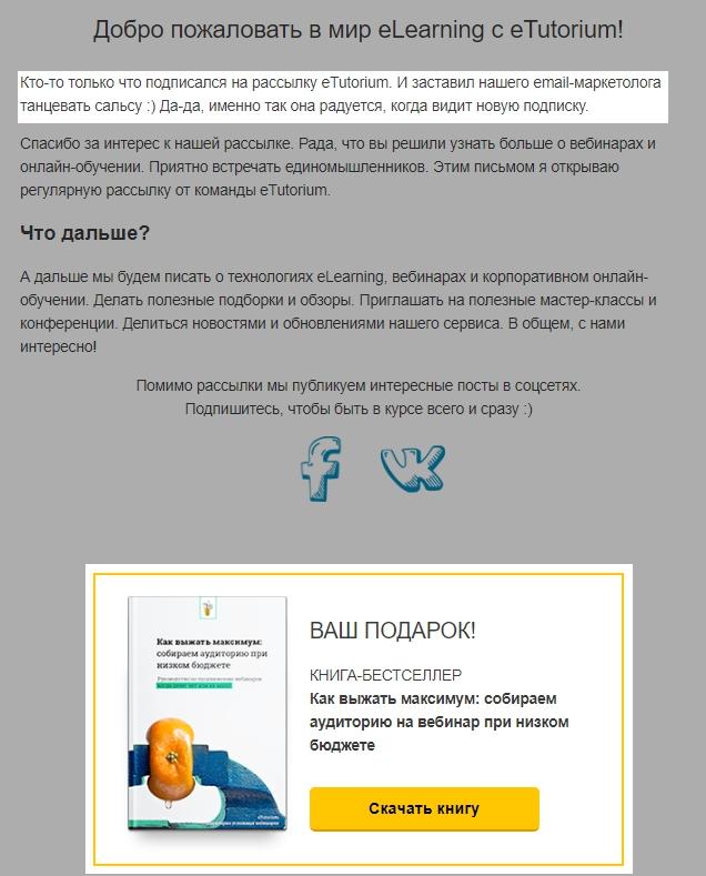 email_etutorium