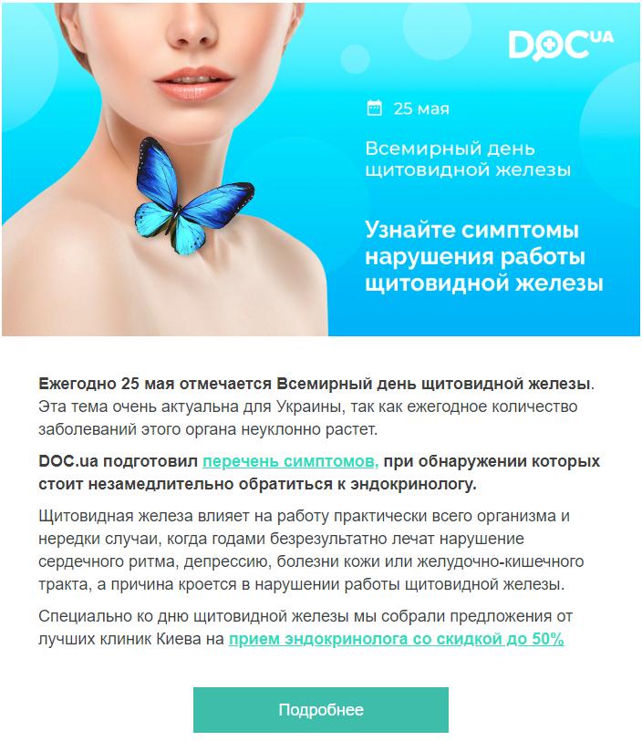doc_ua_kak_vozdeystvovat_na_pokupatelya_v_rassilkah_estismail