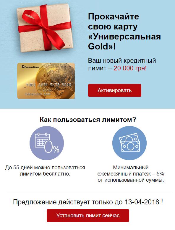 privat_bank_kak_vozdeystvovat_na_pokupatelya_v_rassilkah_estismail