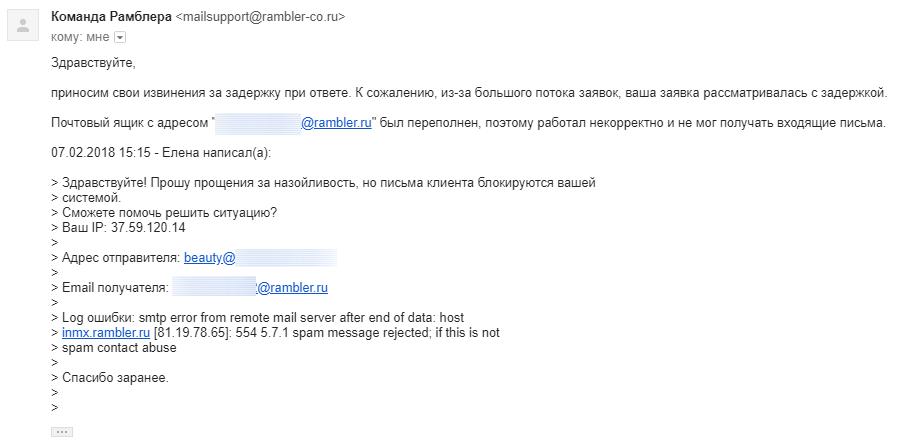 Переписка с техподдержкой Яндекс о ошибке доставки