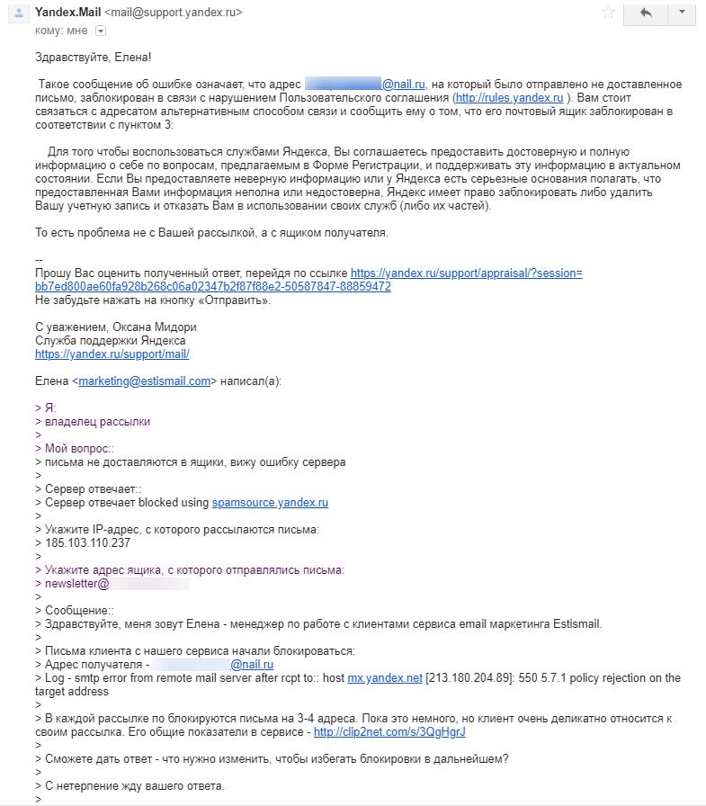 Переписка менеджера Estismail с поддержкой Яндекс от ошибке доставки