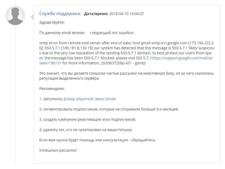 Ошибка с доставкой на Gmail: ответ support