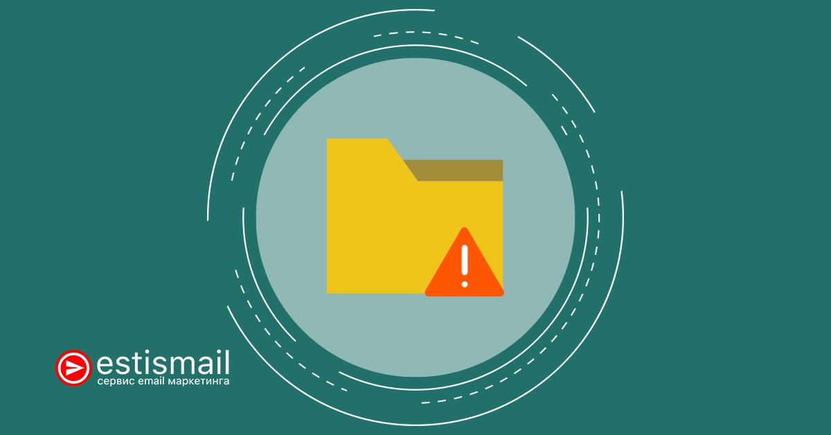 Письма попадают в папку спам: как отправить рассылку во Входящие | Estismail | Эстисмеил