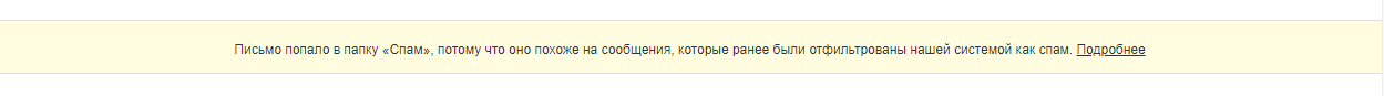 Уведомление о причине попадания в СПАМ от Mail.ru