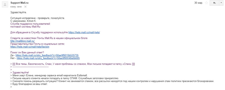 Ответ технической поддержки Mail.ru на обращение о попадании письма в папку СПАМ