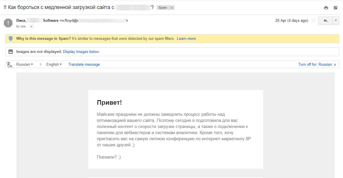 Письмо в папке СПАМ на Gmail