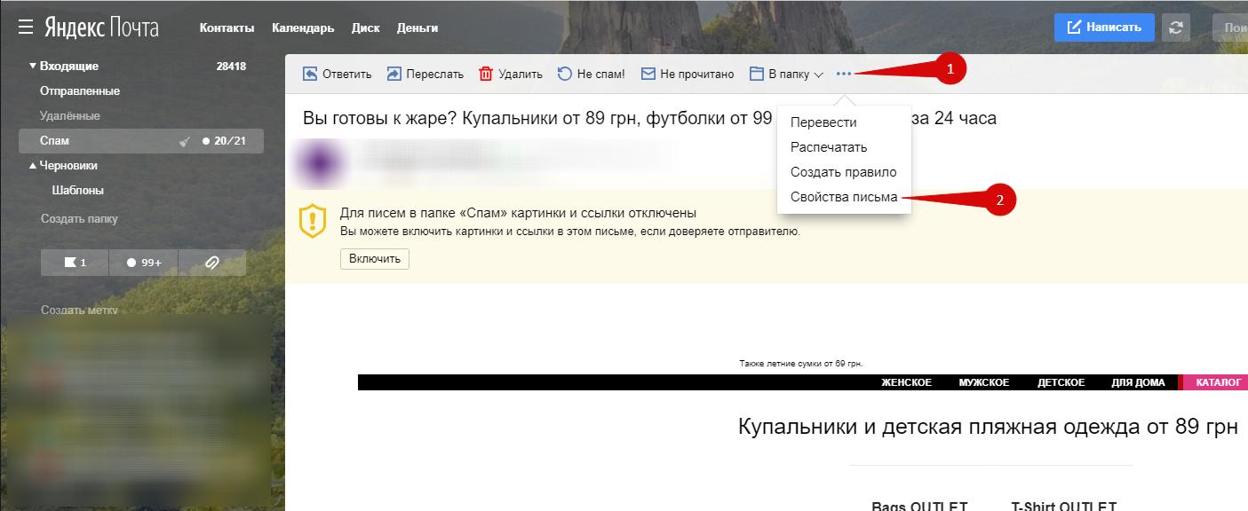 Служебные заголовки письма на Яндекс почте