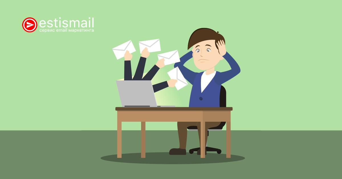 Почему подписчиков бесят ваши рассылки? | Estismail | Эстисмеил