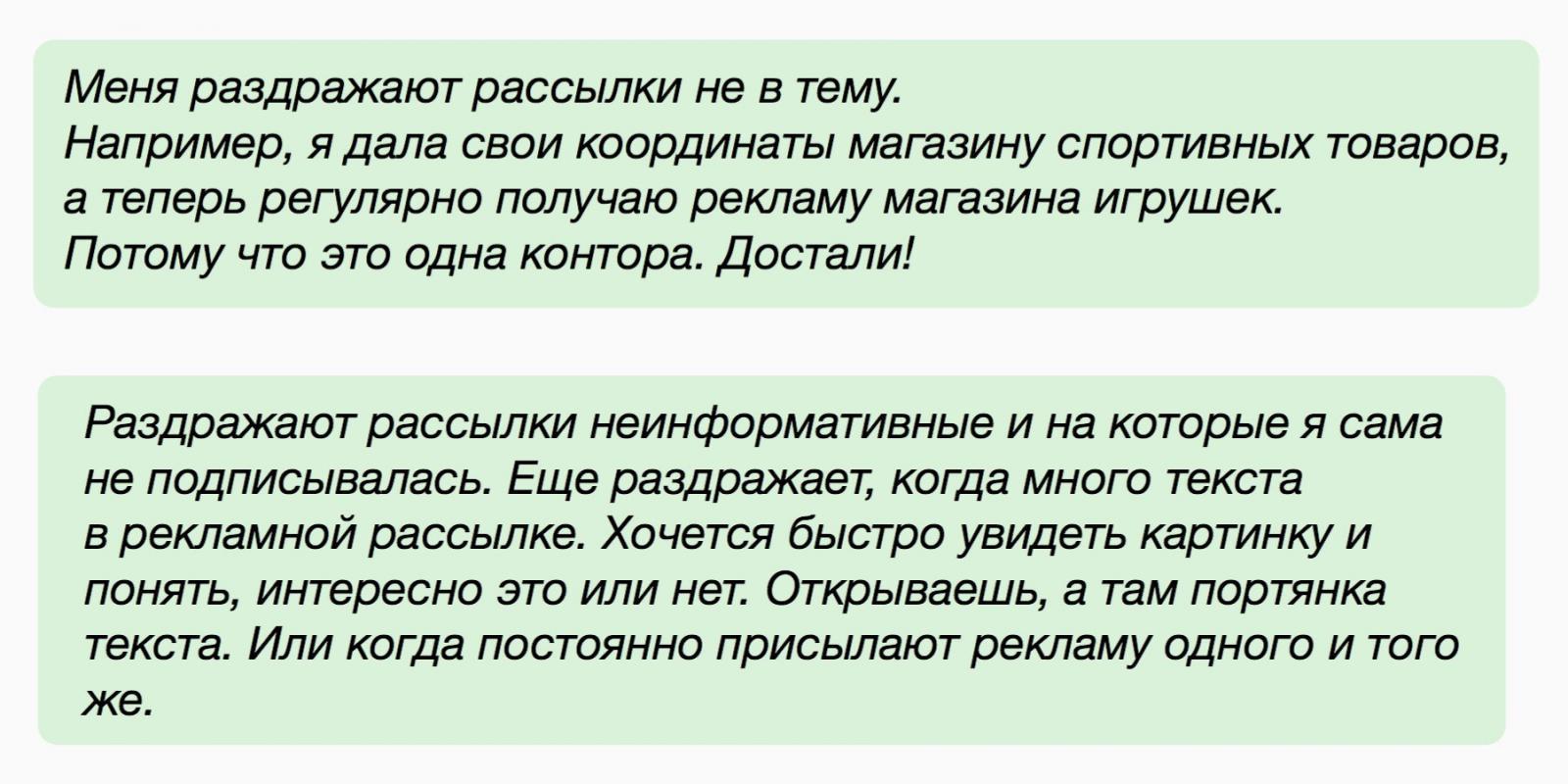 """Отзывы о рассылках с """"не той"""" тематикой"""