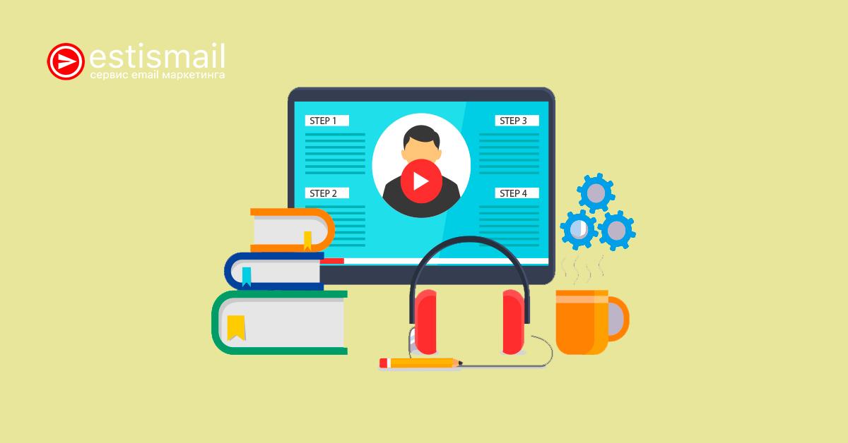 Бесплатные вебинары и семинары для интернет-маркетологов в июне 2018 | Estismail | Эстисмеил