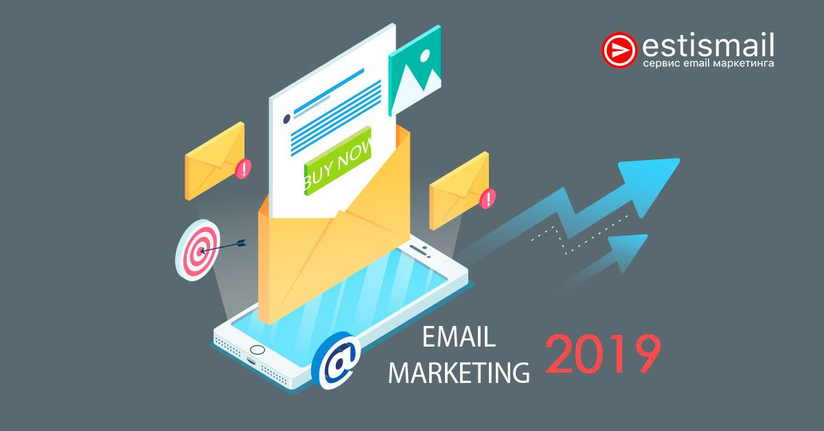 Тренды email-маркетинга 2019. Или как не убить рассылки в новом году | Estismail | Эстисмеил