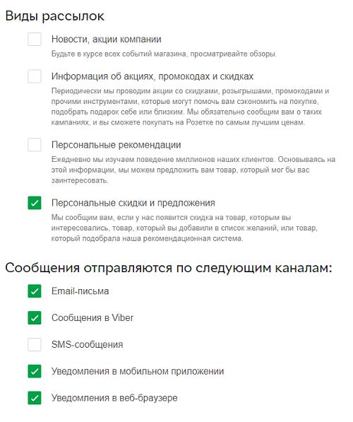 spam_control_rozetka