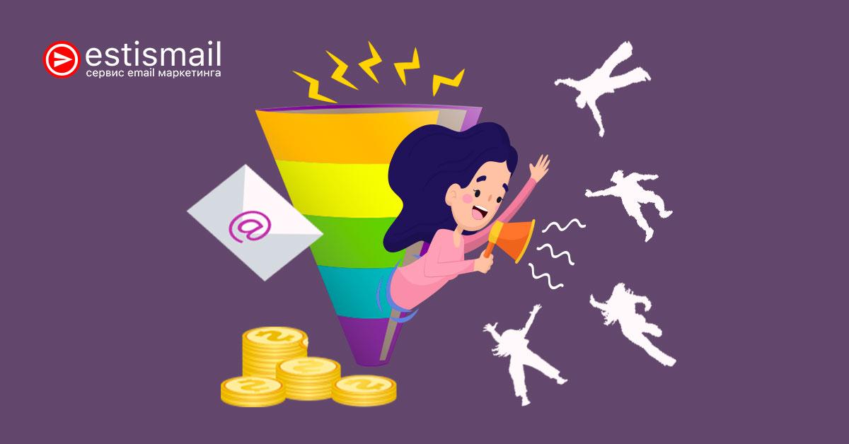 Воронки email-маркетинга. Как создать и эффективно использовать? | Estismail | Эстисмеил