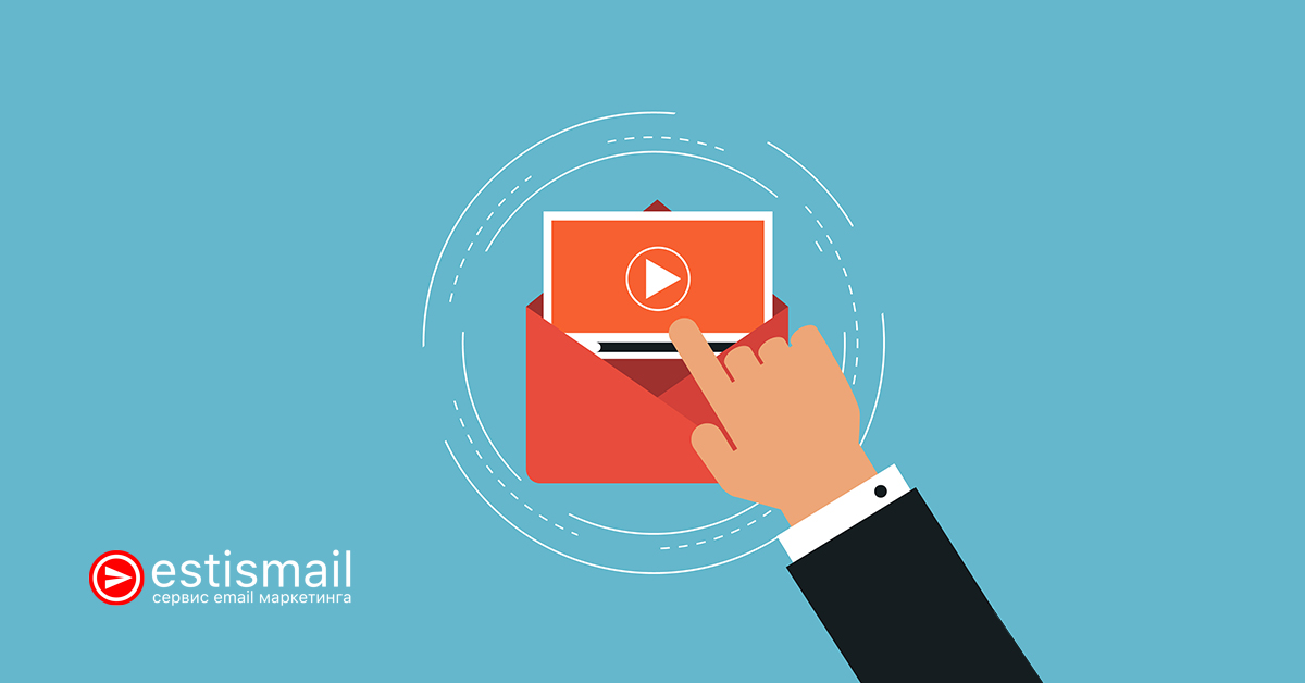Как добавить видео в письмо: уловки по повышению конверсии