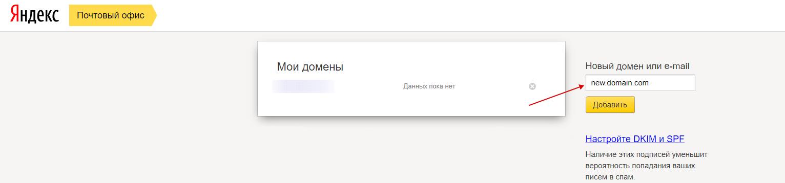 Добавление нового домена Yandex Postmaster