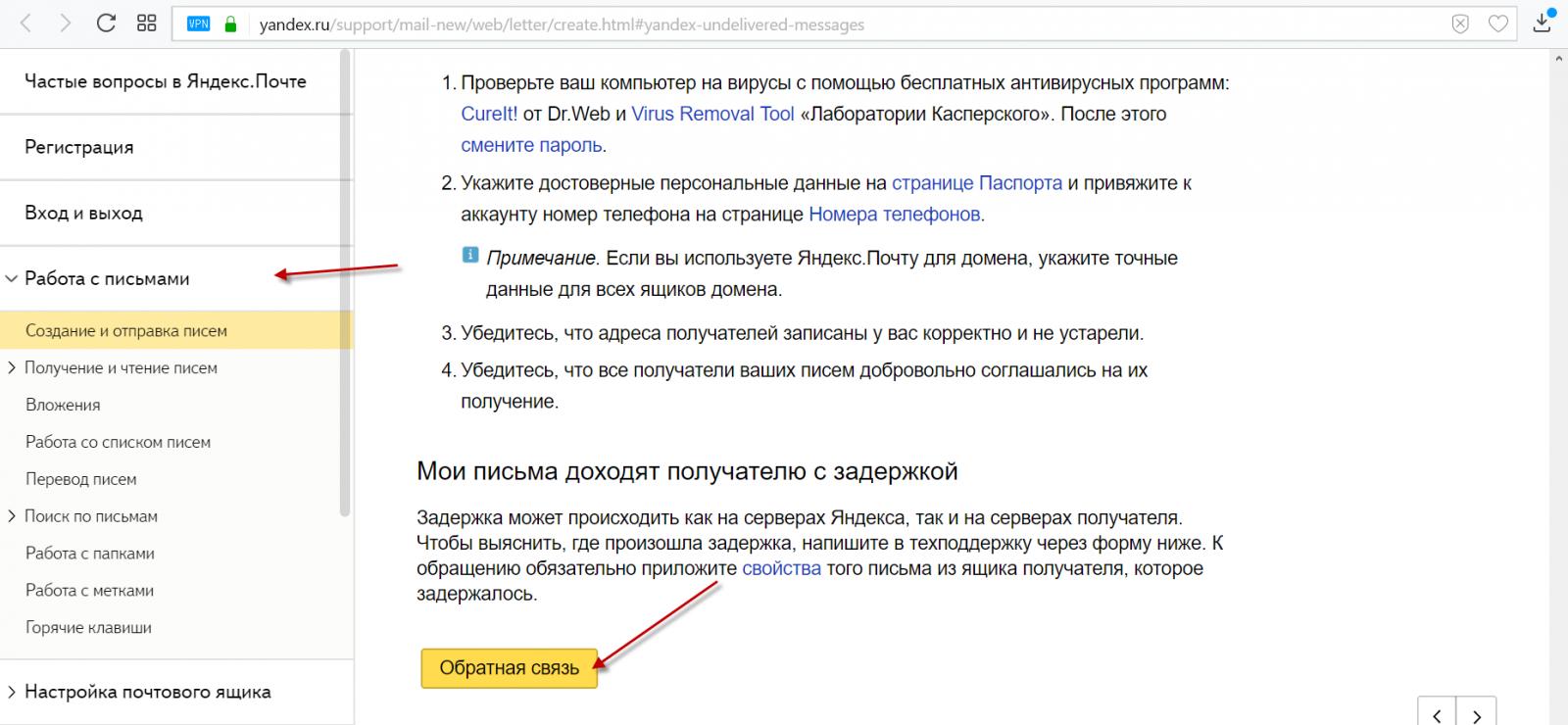 Частые вопросы по Yandex Postmaster