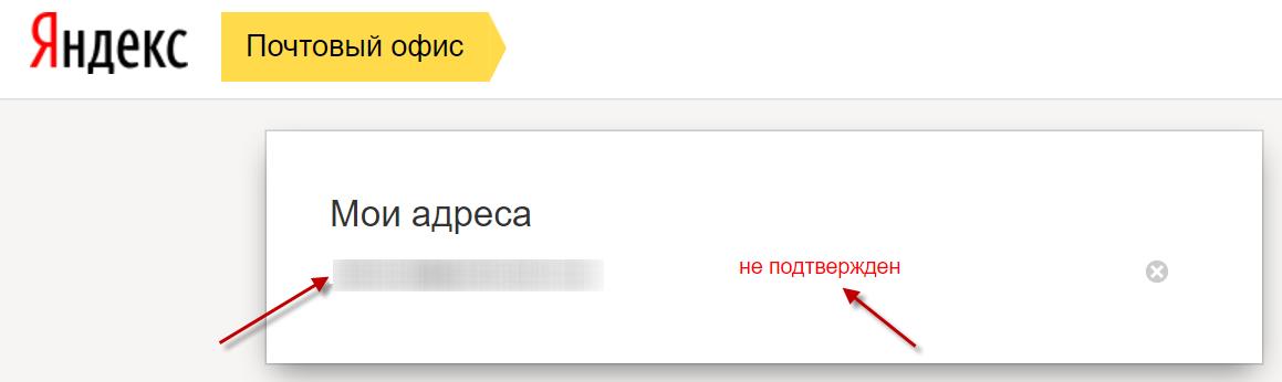 Адрес не подтвержден Yandex Postmaster