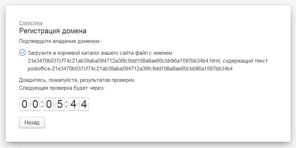 Регистрация Домена в Yandex Postmaster