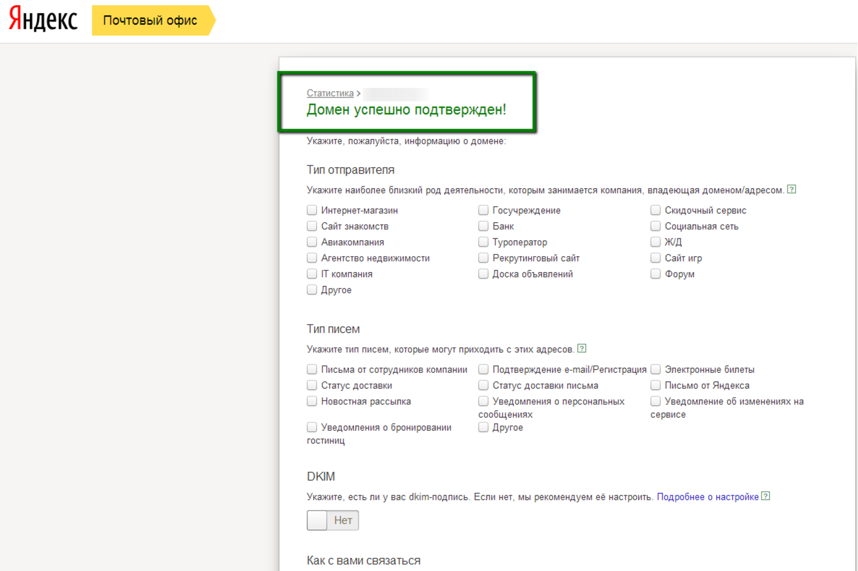 Домен успешно подтвержден в Yandex Postmaster