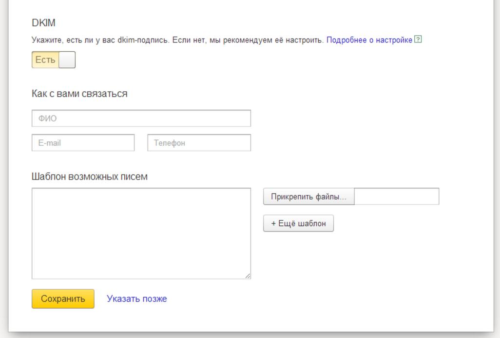 Есть ли настройки отправителя Yandex Postmaster