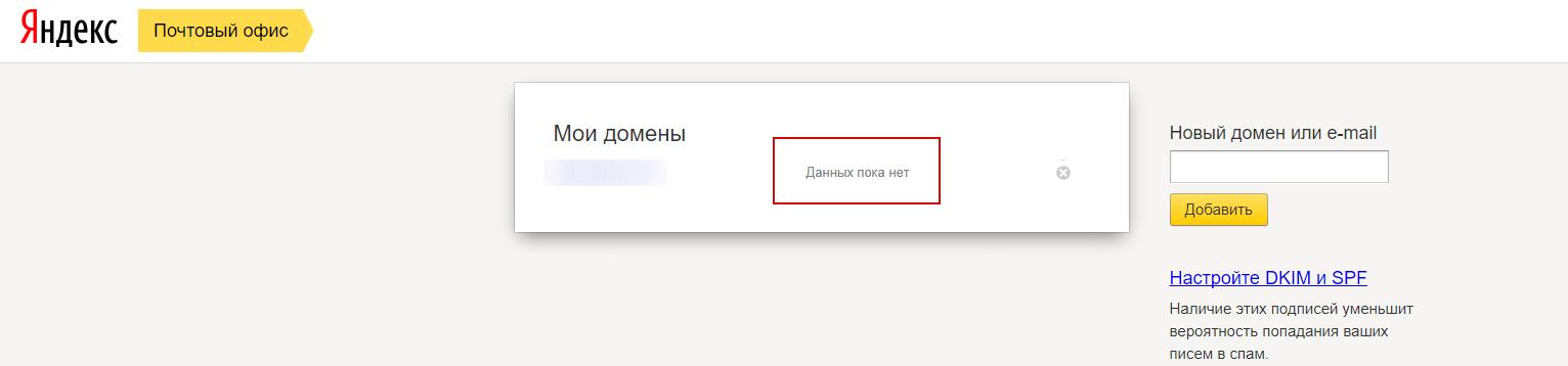 """""""Данных пока нет"""" Yandex Postmaster"""