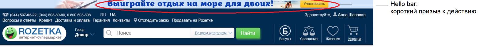 Пример Hello bar от Rozetka