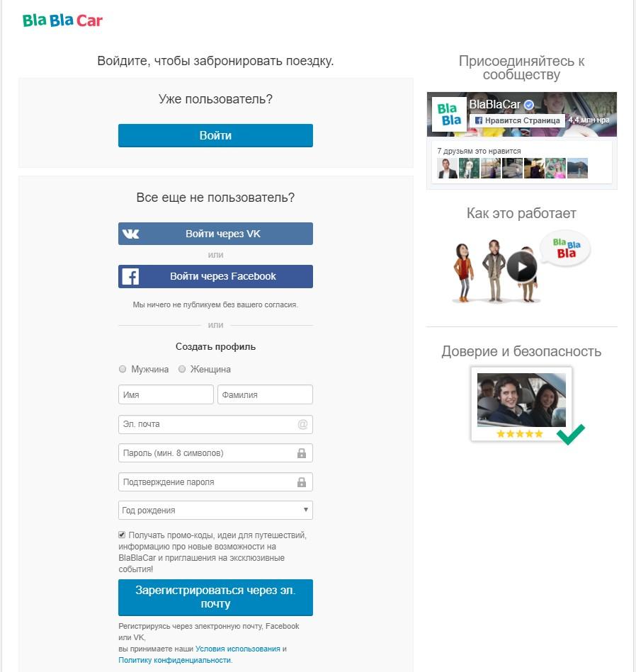 Пример доступа к возможностям сайта по email от Blablacar
