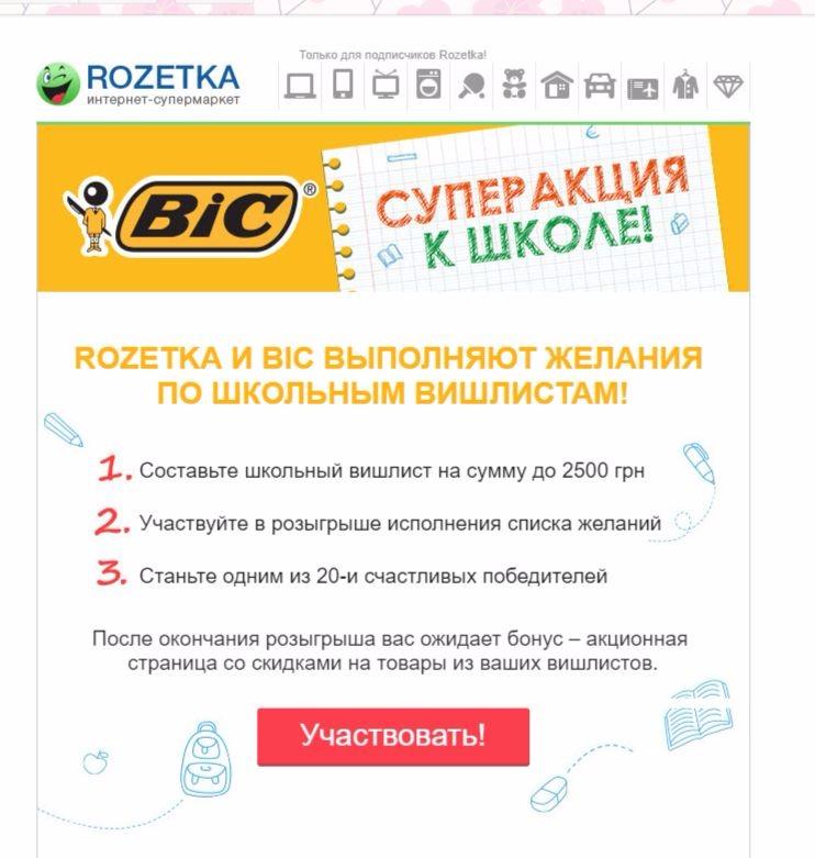 Пример партнерской рассылкаой  Rozetka и BIC