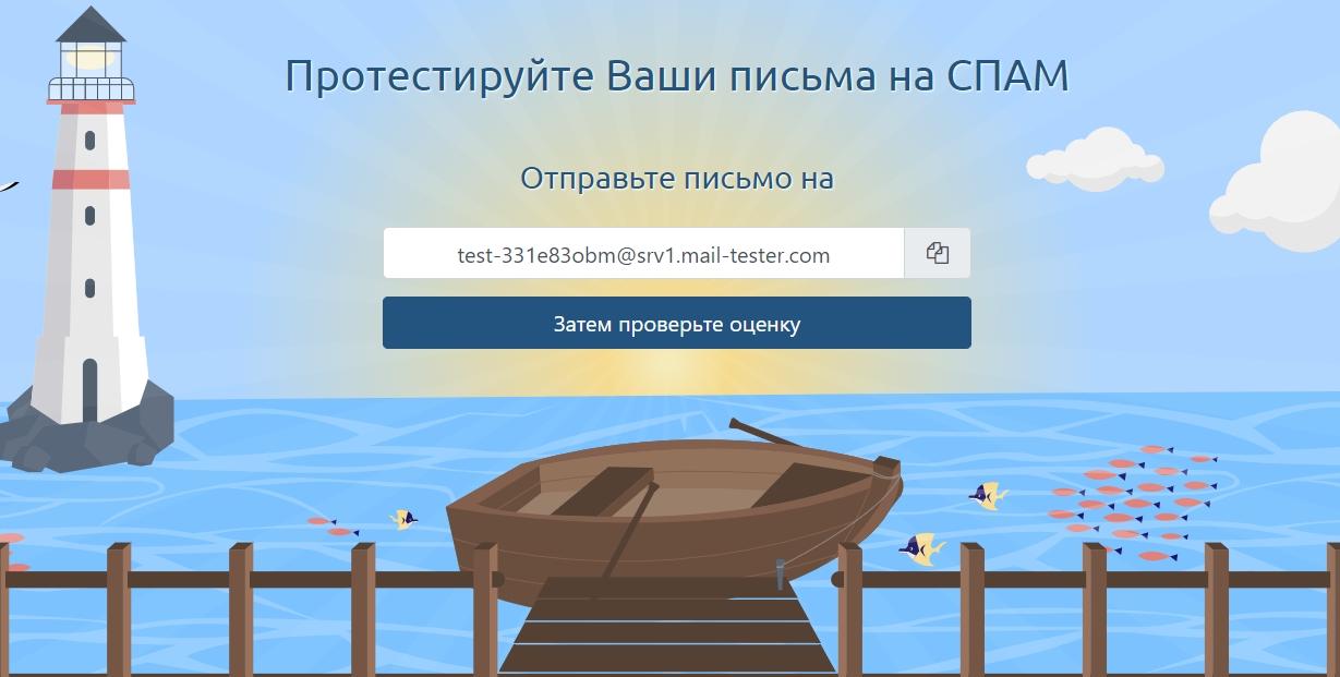 mail-tester_kak_proverit_pisma_na_spam