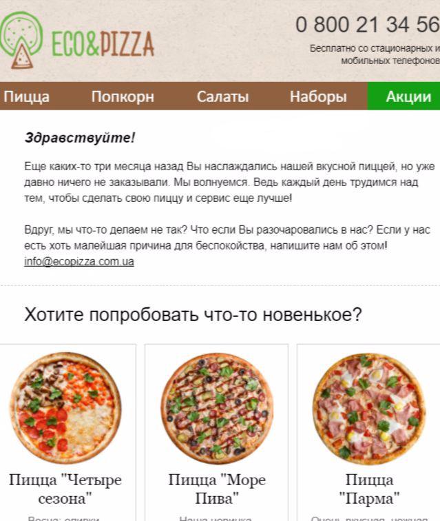 Реактивация подписчиков от EcoPizza