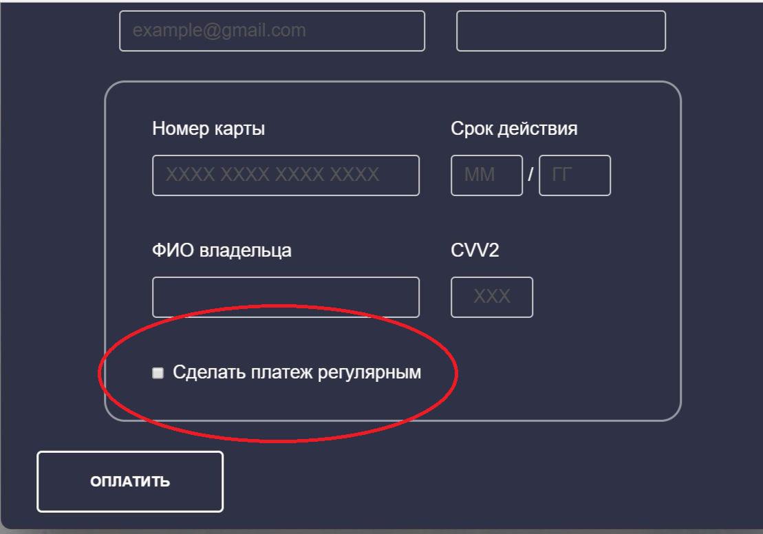 Пример рекуррентных платежей на сайте.