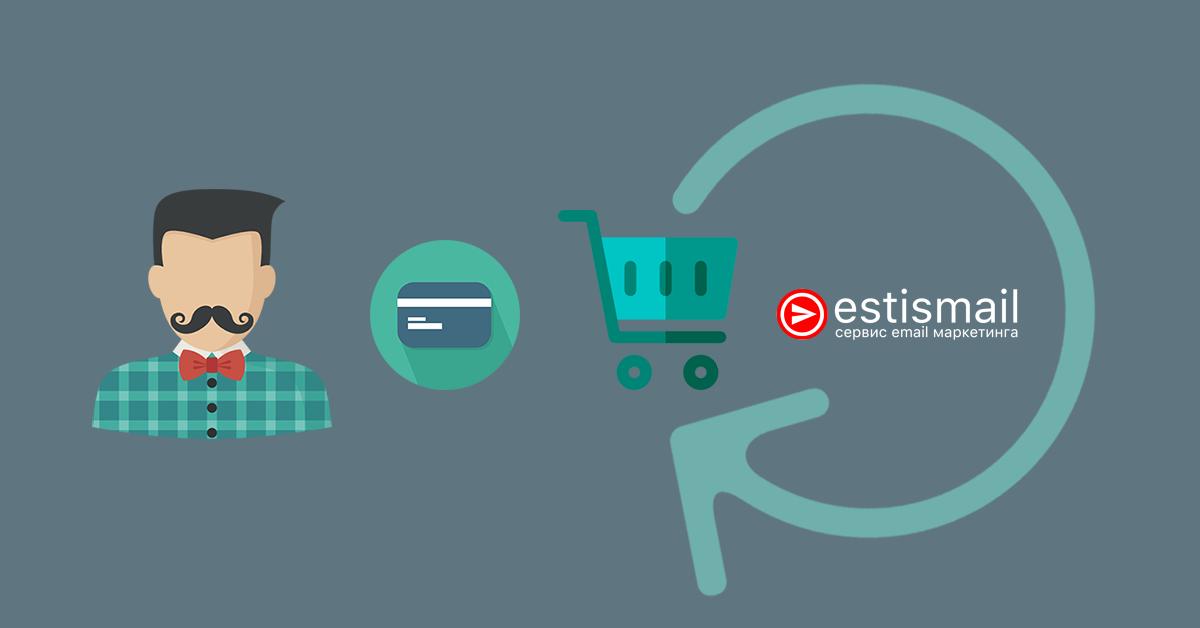 Рекуррентные платежи в email маркетинге: 4 вопроса,  которые все расставят по местам | Estismail | Эстисмеил