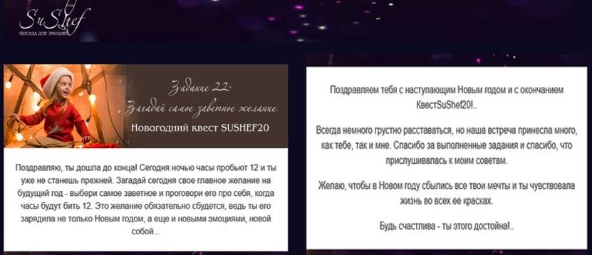 sushef last letter