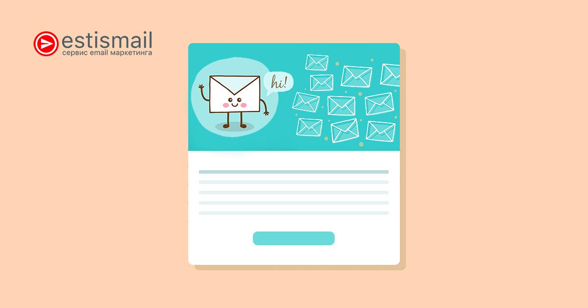 9 вечных трендов в дизайне email-маркетинга: инструкция по применению