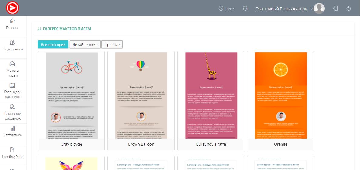 9 вечных трендов в дизайне email-маркетинга: галерея макетов