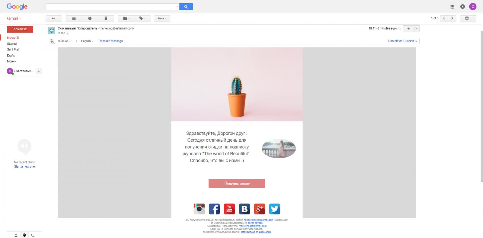 9 вечных трендов в дизайне email-маркетинга: как выглядит письмо с компьютера