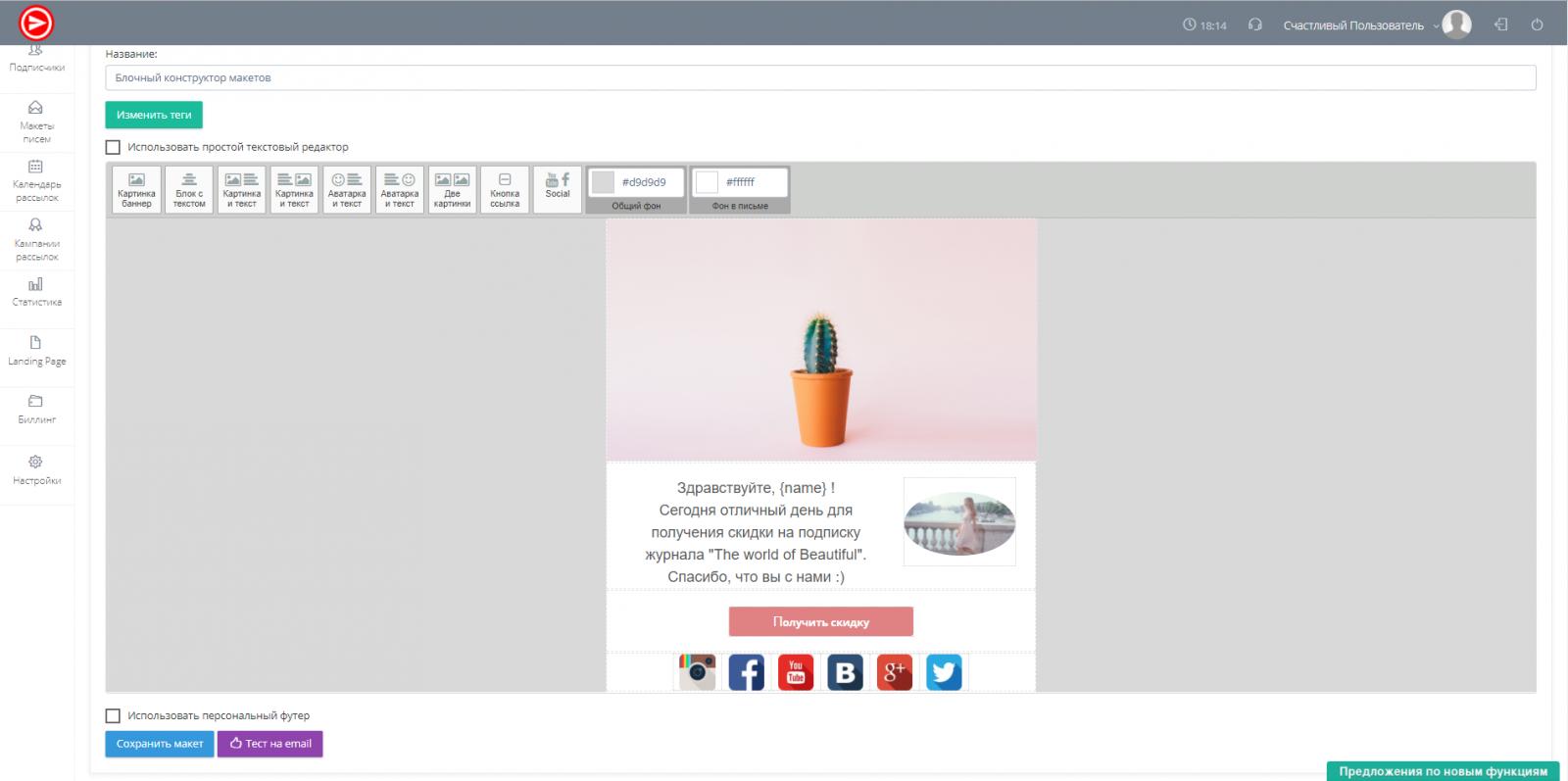9 вечных трендов в дизайне email-маркетинга: как сделать макет в блочном редакторе