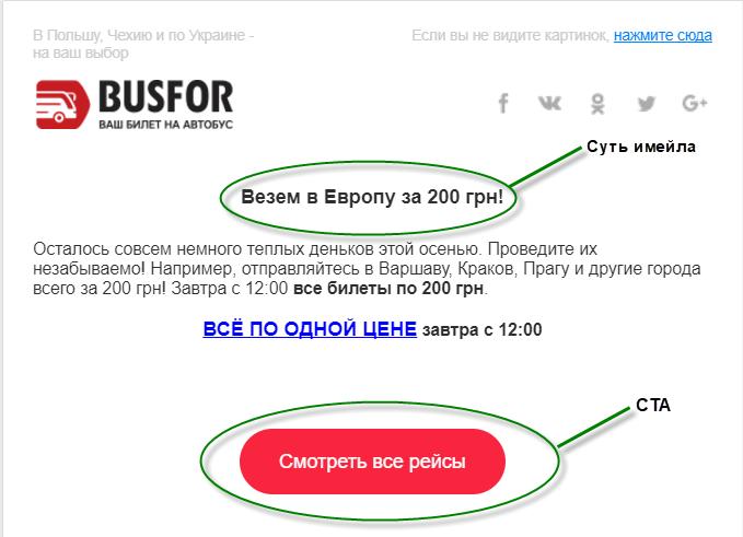 9 вечных трендов в дизайне email-маркетинга: пример дизайна busfor